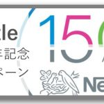 Nestle(ネスレ)150周年キャンペーン