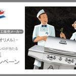 カナダの食肉加工販売メーカー-OLYMEL(オリメル)-のバーベキューコンロが当たる販売促進キャンペーン_トップ