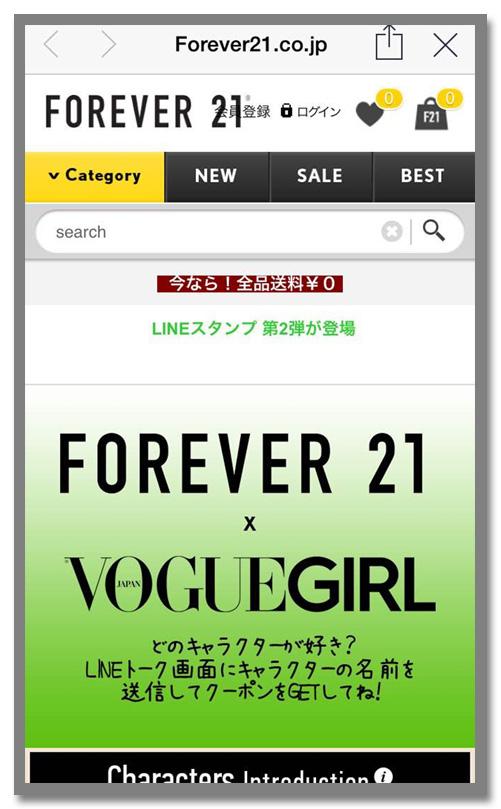 """ファッションブランド""""FOREVER21""""×有名ファッション誌""""VOGUEGIRL""""LINE公式アカウントでのクーポンゲットによる販売促進キャンペーン_4枚目"""