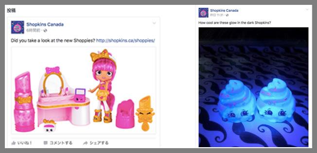 オーストラリアの玩具会社「Moose Toys」より発売された「Shopkins」が当たる応募キャンペーン_3枚目