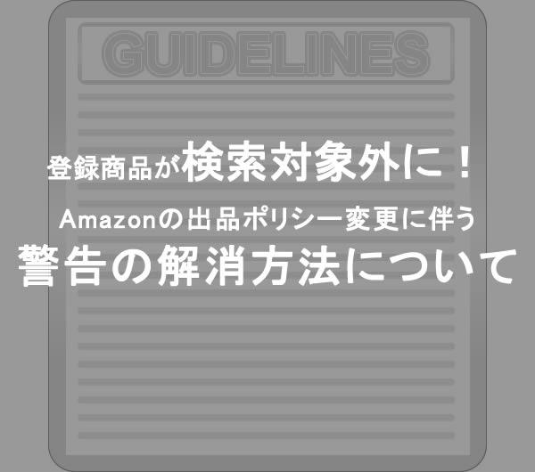 出品 アマゾン