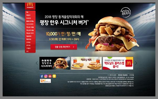 韓国マクドナルド公式ホームページ