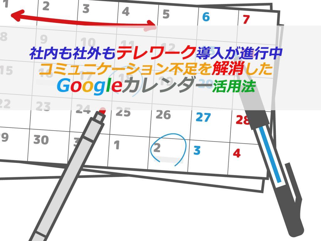 Googleカレンダー活用