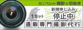 通販専門商品撮影 1カット250円